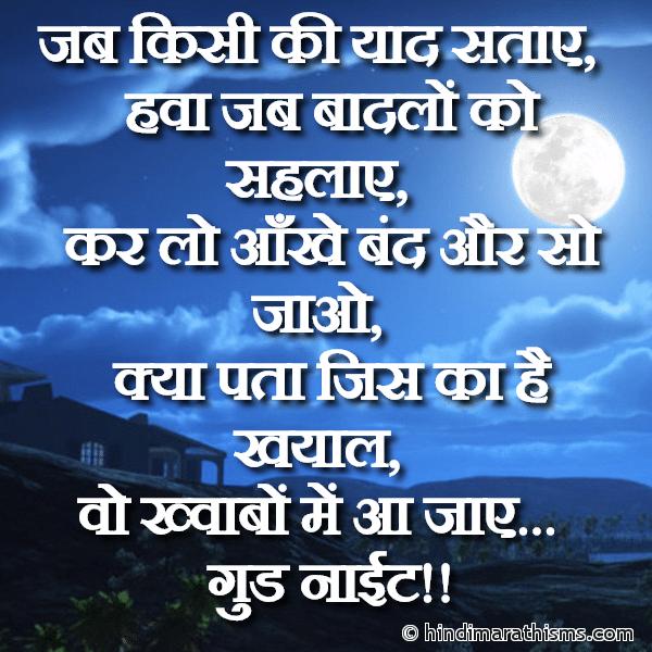 Jab Raat Me Kisi Ki Yaad Sataye GOOD NIGHT SMS HINDI Image