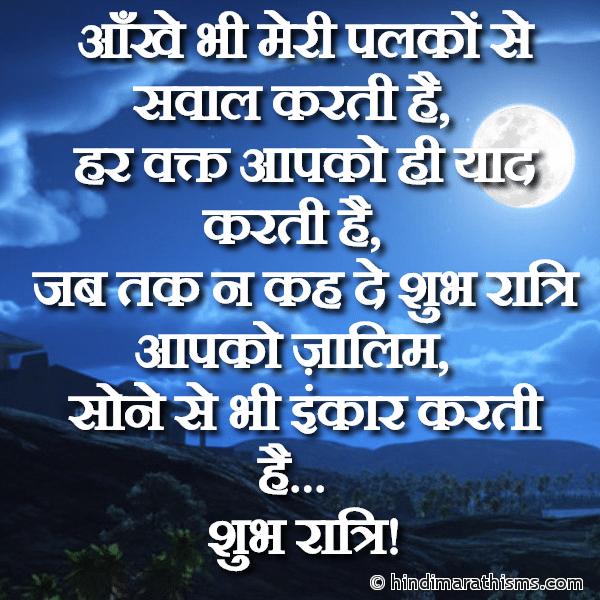 Jab Tak Na Keh De Shubh Ratri Aapko GOOD NIGHT SMS HINDI Image
