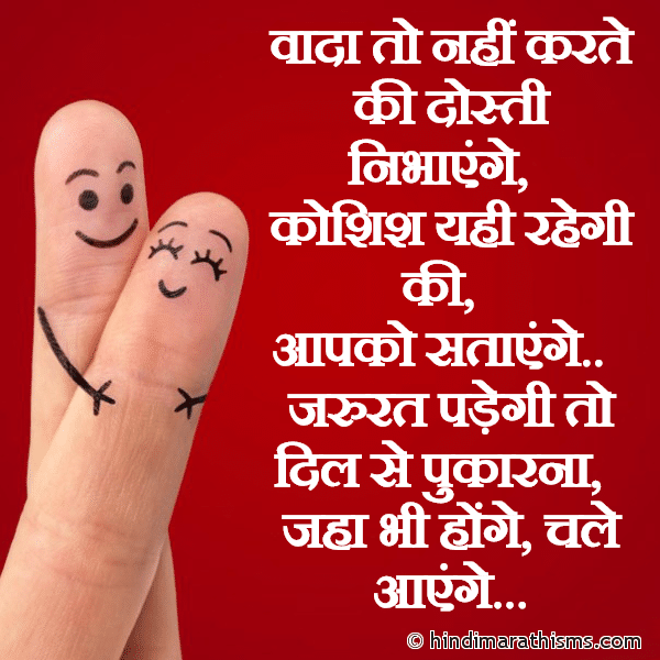 Jaha Bhi Honge, Chale Aayenge FRIENDSHIP SMS HINDI Image