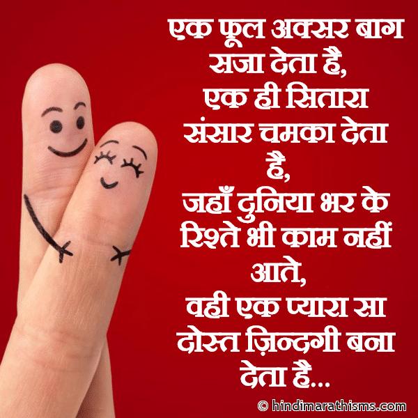 Jaha Duniya Bhar Ke Rishtey Kaam Nahi Aate Image