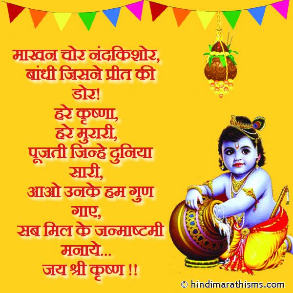 Jai Shree Krishna SMS Image