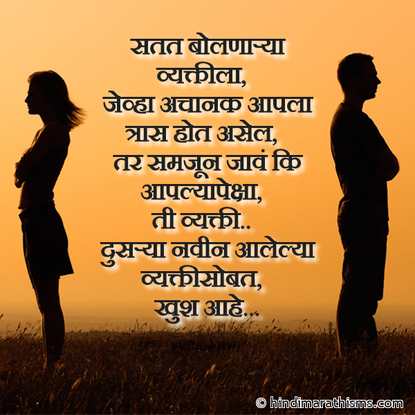Jevha Achanak Aapla Tras Hot Asel HATE SMS MARATHI Image