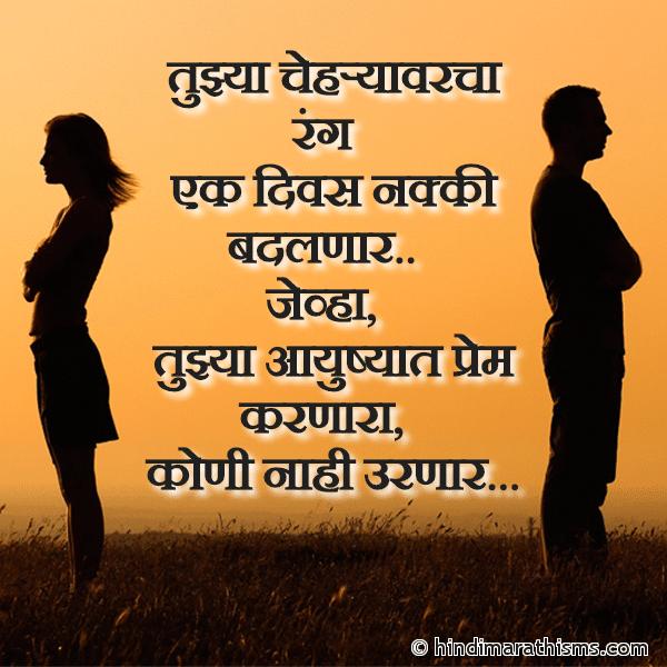 Jevha Tujhyavar Prem Karnara Koni Nasel BREAK UP SMS MARATHI Image