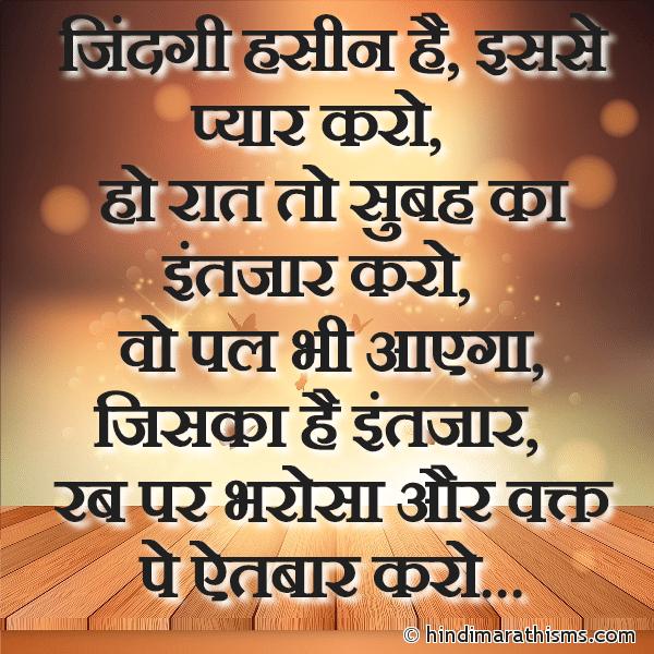 Jindagi Hasin Hai Isase Pyar Karo SHUBH VICHAR HINDI Image