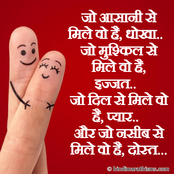 Jo Naseeb Se Mile Vo Hai Dost FRIENDSHIP SMS HINDI Image