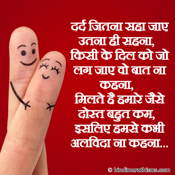 Kabhi Alvida Na Kehna SMS Image