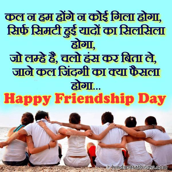 Kal Na Ham Honge FRIENDSHIP DAY SMS HINDI Image