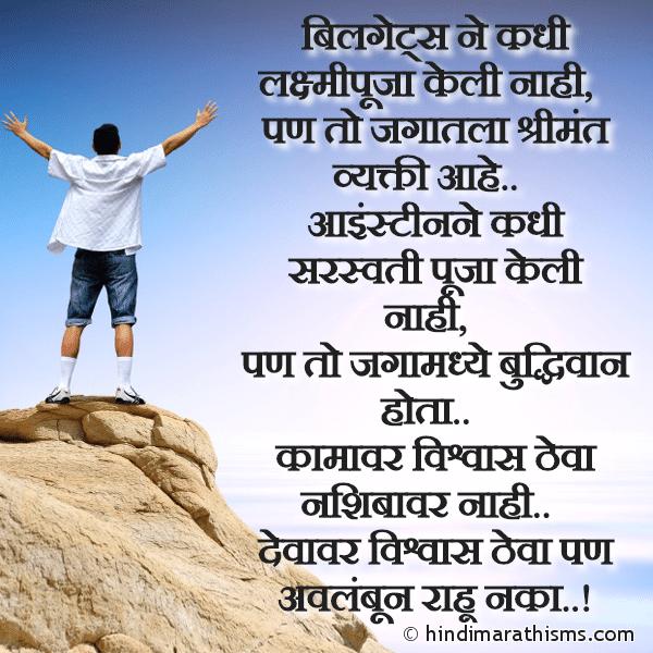 Kamavar Vishwas Theva Nashibavar Nahi ENCOURAGING SMS MARATHI Image