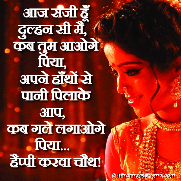 Karwa Chauth SMS For Pati Image
