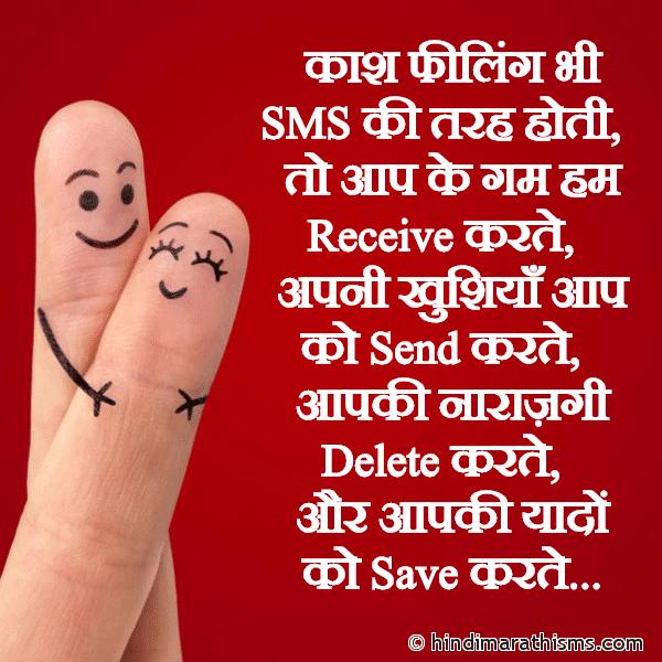 Kash Feeling Bhi SMS Ki Tarah Hoti Image