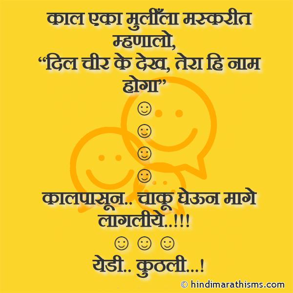 Khatarnak Joke Marathi FUNNY SMS MARATHI Image