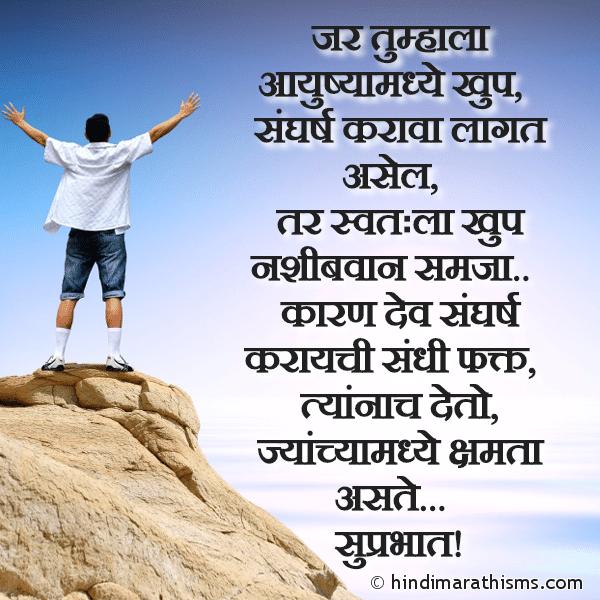 Khup Sangharsh Karava Lagat Asel Tar ENCOURAGING SMS MARATHI Image