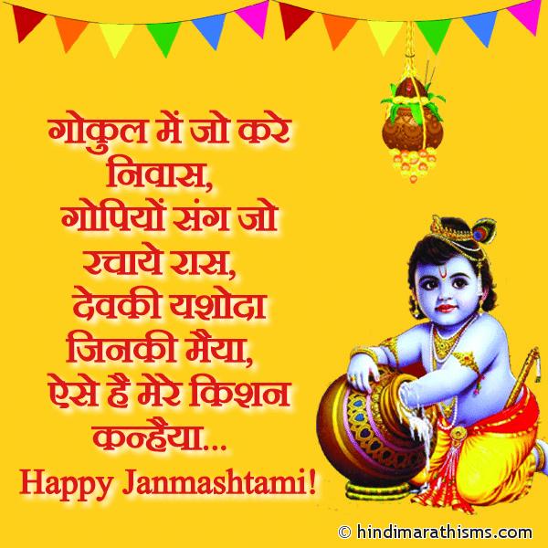 Kishan Kanhaiya SMS Image