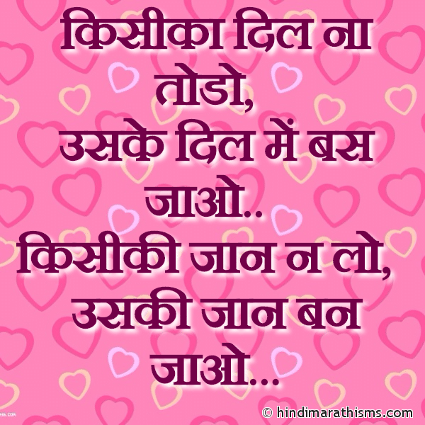 Kisi Ka Dil Na Todo LOVE SMS HINDI Image