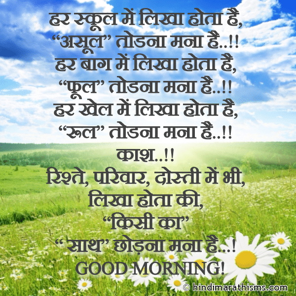 Kisi Ka Saath Chodna Mana Hai GOOD MORNING SMS HINDI Image