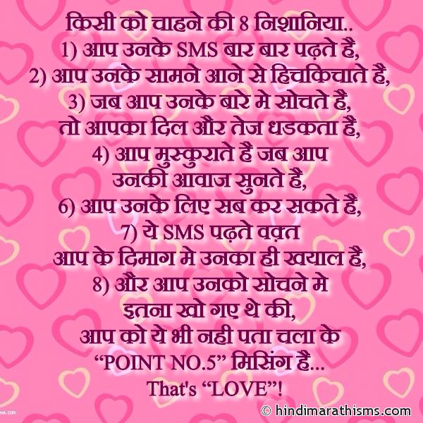 Kisi Ko Chahne Ki 8 Nishaniya LOVE SMS HINDI Image