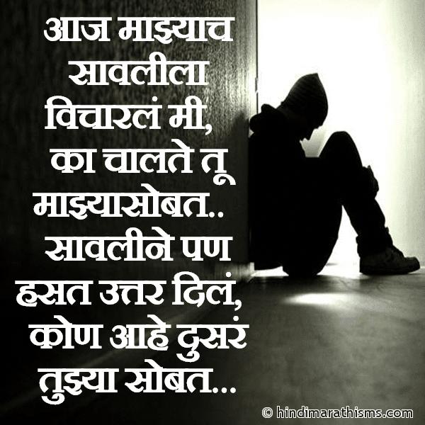 Kon Aahe Dusare Tujhya Sobat BREAK UP SMS MARATHI Image