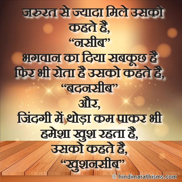 Kon Hai Khushnasib SHUBH VICHAR HINDI Image