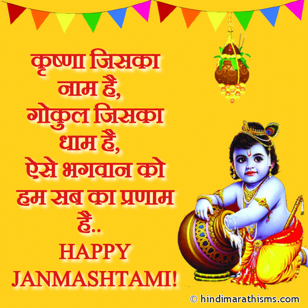 Krishna Jayanti SMS Hindi Image