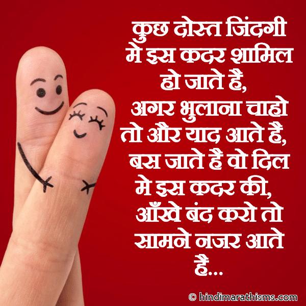 Kuch Dost Yaad Aate Hai Image