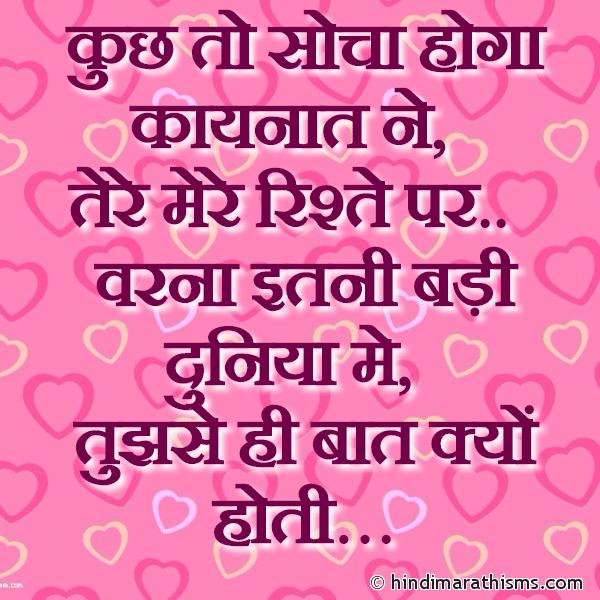 Kuch To Socha Hoga Kaayanaat Ne LOVE SMS HINDI Image