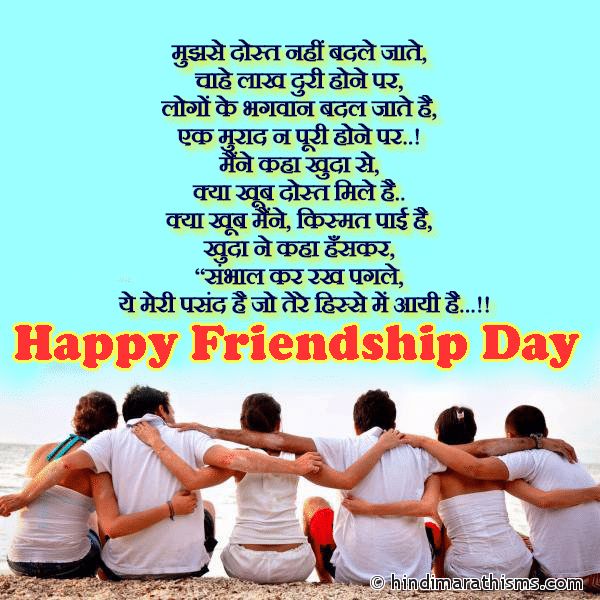 Kya Khoob Dost Mile Hai FRIENDSHIP DAY SMS HINDI Image