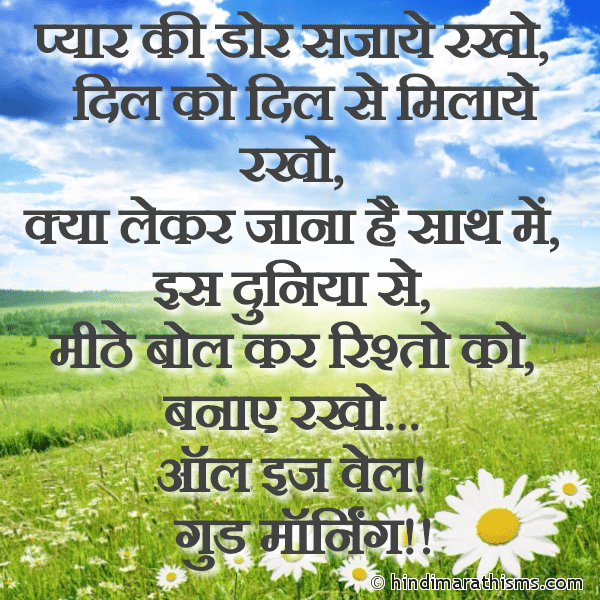 Kya Lekar Jaana Hai Saath GOOD MORNING SMS HINDI Image