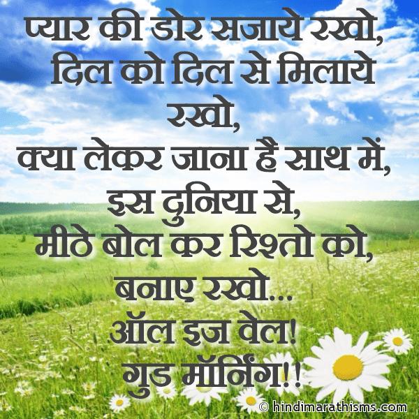 Kya Lekar Jaana Hai Saath