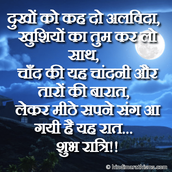 Lekar Sapne Aa Gayi Hai Raat GOOD NIGHT SMS HINDI Image