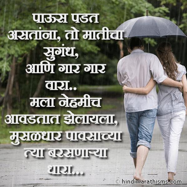 Mala Avadtaat Pavsachya Dhara RAIN SMS MARATHI Image