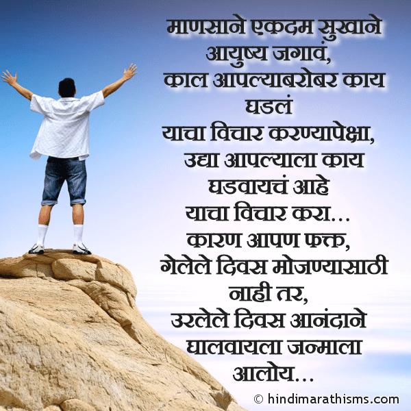 Mansane Sukhane Aayushya Jagave ENCOURAGING SMS MARATHI Image