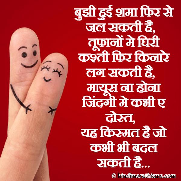 Mayus Na Hona Zindagi Me Kabhi Ae Dost Image