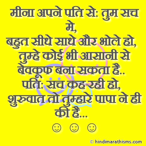 Meena Apne Pati Se Joke FUNNY SMS HINDI Image