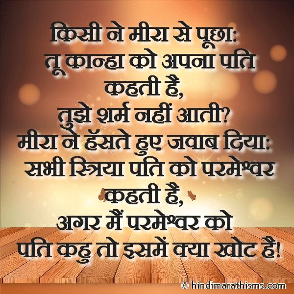 Meera Aur Krishna Prem SMS SHUBH VICHAR HINDI Image