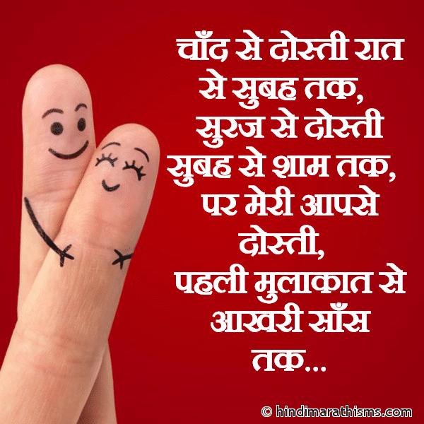 Meri Aapse Dosti Pahli Mulakat Se Aakhari Sans Tak Image