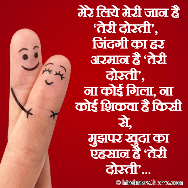 Meri Jaan Hai Teri Dosti FRIENDSHIP SMS HINDI Image