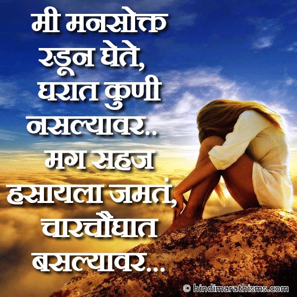Mi Radun Ghete Kuni Naslyavar BREAK UP SMS MARATHI Image