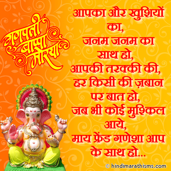 My Friend Ganesha Aap Ke Saath Ho Image