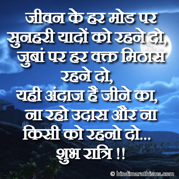 Na Raho Udaas Aur Kisi Ko Rahno Do GOOD NIGHT SMS HINDI Image