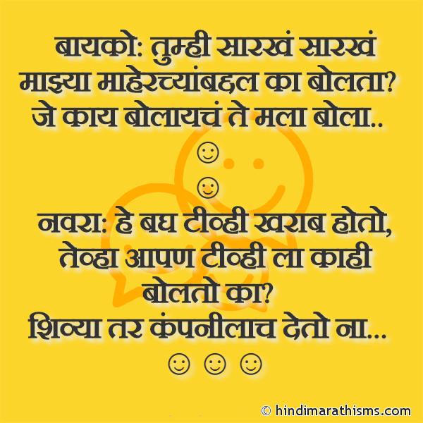 Navra Bayko Ani Maher Joke FUNNY SMS MARATHI Image