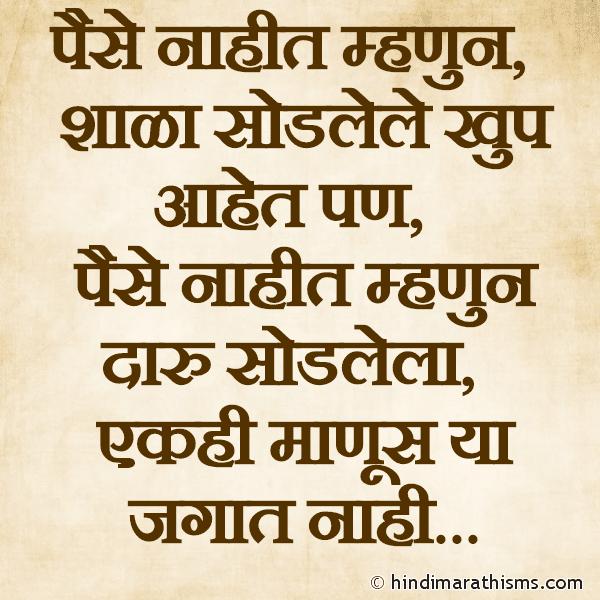 Paise Nahit Mhanun REAL FACT SMS MARATHI Image