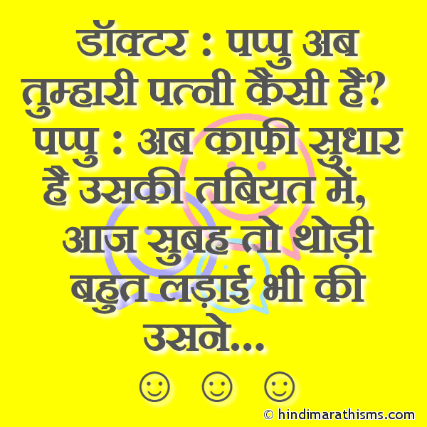 Pappu & Doctor Joke FUNNY SMS HINDI Image