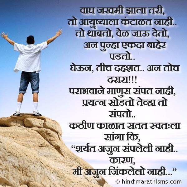 Parabhavane Manus Sampat Nahi ENCOURAGING SMS MARATHI Image