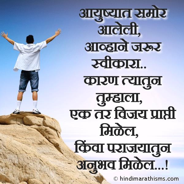 Parajayatun Anubhav Milto ENCOURAGING SMS MARATHI Image