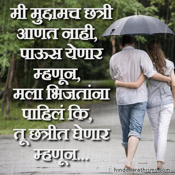 Pause Yenar Mhanun RAIN SMS MARATHI Image