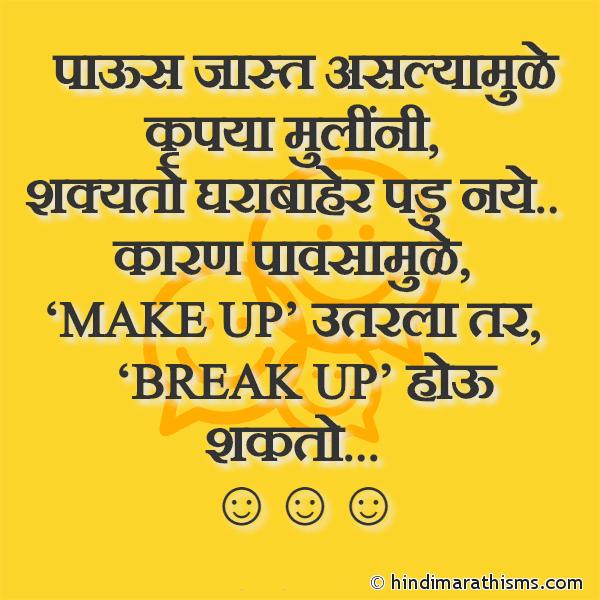 Pavsamule Breakup Hovu Shakto FUNNY SMS MARATHI Image