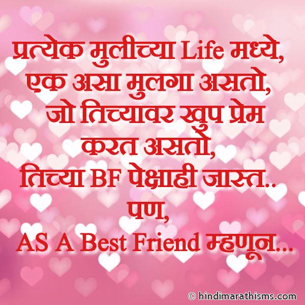 Pratyek Mulichya Life Madhe LOVE SMS MARATHI Image
