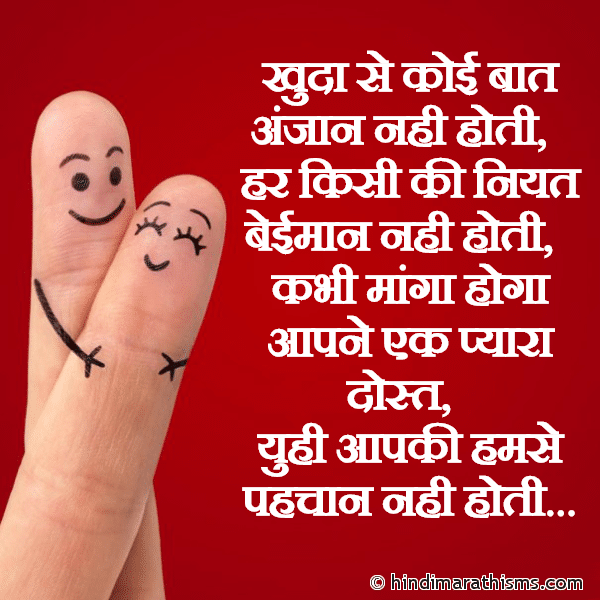 Pyara Dost SMS Hindi Image