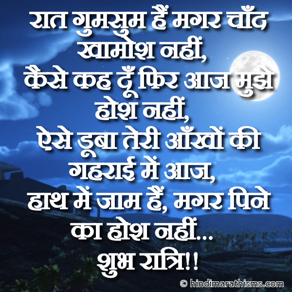 Raat Gumsum Hai Magar GOOD NIGHT SMS HINDI Image