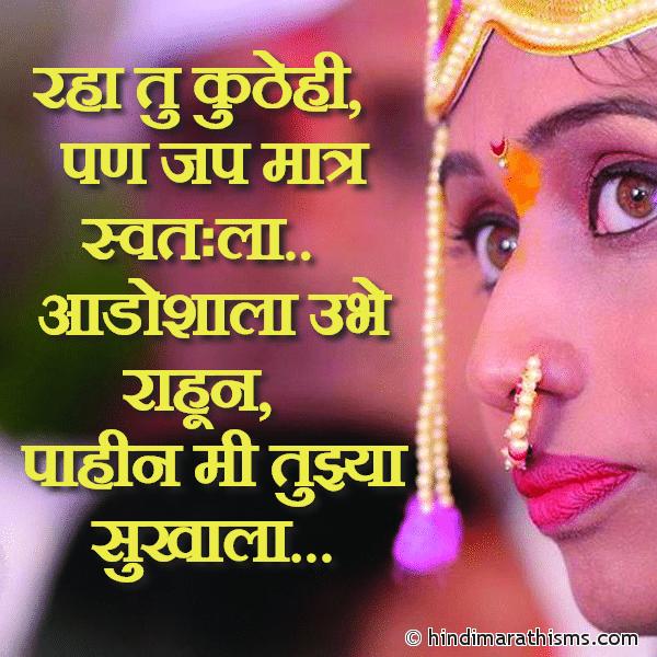 Raha Tu Kuthehi Pan Sukhi Raha BREAK UP SMS MARATHI Image